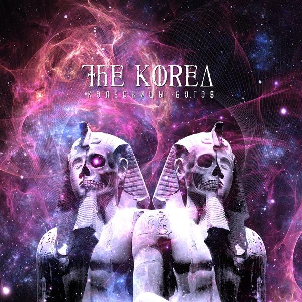 Новый альбом THE KOREA - Колесницы богов (2012)