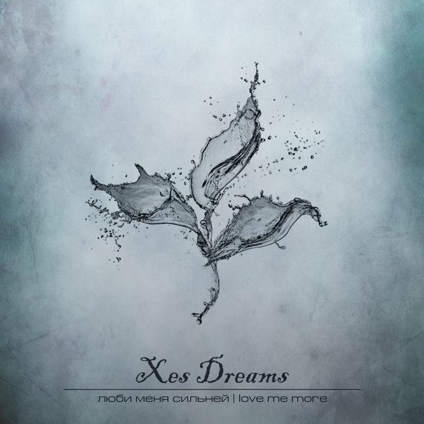 XES DREAMS - Люби меня сильней / Love Me More (Maxi-Single 2011)