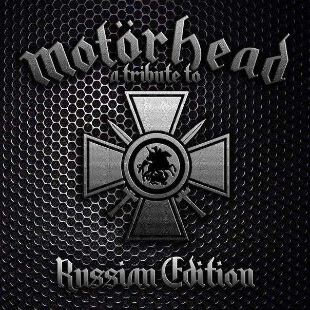 A Tribute To MOTORHEAD - Russian Edition (2014)