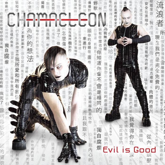 Новый альбом CHAMAELEON - Evil Is Good (2015)