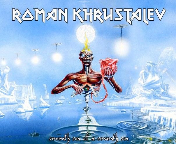 Roman Khrustalev - Seventh Son Of A Seventh Son (EP 2016)